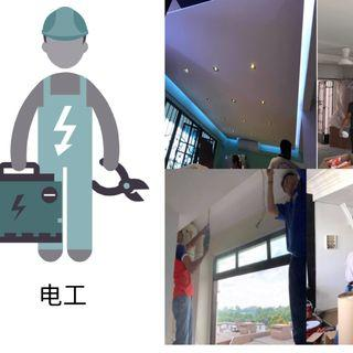 Cheapest and professional electrical wiring/rewiring and renovation services as direct main contractors since 2015 电工 。 装修