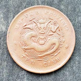 清-湖北省造光緒元寶高滿文小胖龍當十銅幣