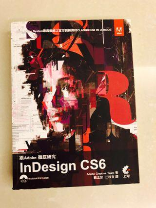 🚚 InDesign CS6 工具書 九成新