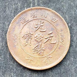清-四川省造光緒元寶小字平底四實心飄帶小飛龍當十銅幣(1)