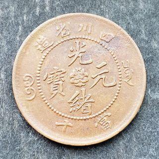 清-四川省造光緒元寶小字平底四實心飄帶小飛龍當十銅幣(2)