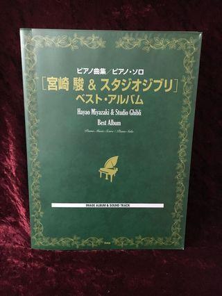 宮崎駿 鋼琴 全曲集 琴譜 Hayao miyazaki & studio ghibli Best Album piano solo