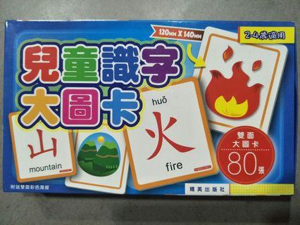 Flash Cards, English, Chinese, Han yu pin yin
