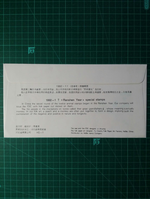1992 中國 二輪生肖猴年(1992-1) 剪紙實貼首日封