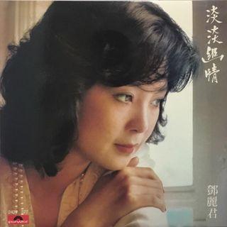 邓丽君 淡淡幽情 原版黑胶 原装画册