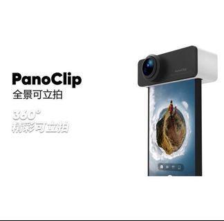 360度環景鏡頭 Panoclip