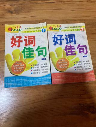 🚚 PSLE Chinese Essential 1-2