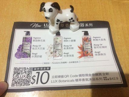 Lux 植萃沐浴露$10現金券