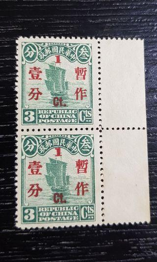 China junk ship stamp mint
