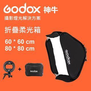 神牛 80x80 / 60x60cm Softbox Bag Kit for Camera Studio Flash fit Bowens Elinchrom Mount 光罩 柔光箱 無影罩
