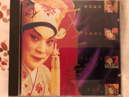 CD:文千歲 韓壽偷香 李陵困谷