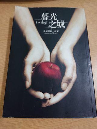 流行小說: Twilight 暮光之城