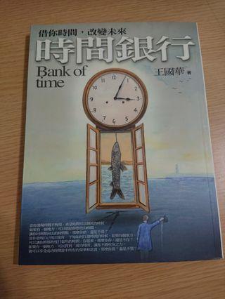 小說書籍: 借你時間,改變未來 時間銀行 bank of time