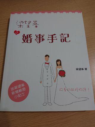 流行讀物 :梁望峯 婚事手記 阿峯的新婚物語 送梁望峯新婚絕密小貼士