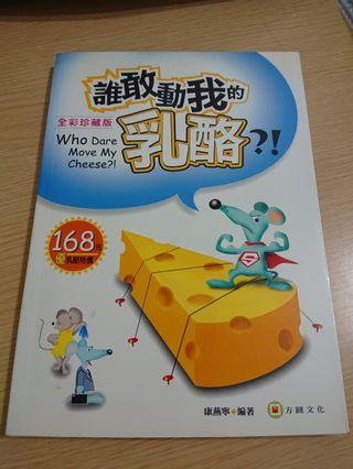 流行讀物:誰敢動我的乳酪?!Who Dare Move my Cheese?! 康燕寧編著, 全彩珍藏版, 九成新