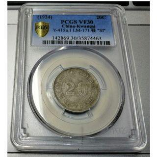 民國15年廣西省造二毫銀幣 中心桂版 PCGS鑑級幣 VF30 逆背15度小變體 稀罕幣款 有分難得