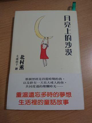 散文書籍 : 月亮上的沙漠, 北村薰 大成由子繪 98% new 非常新淨