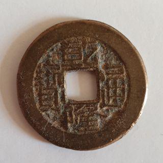 Feng Shui Emperor Qian Long Coin (Blessed by Taoist Priest) / 风水乾隆皇帝通宝 (道教道士开光加持)