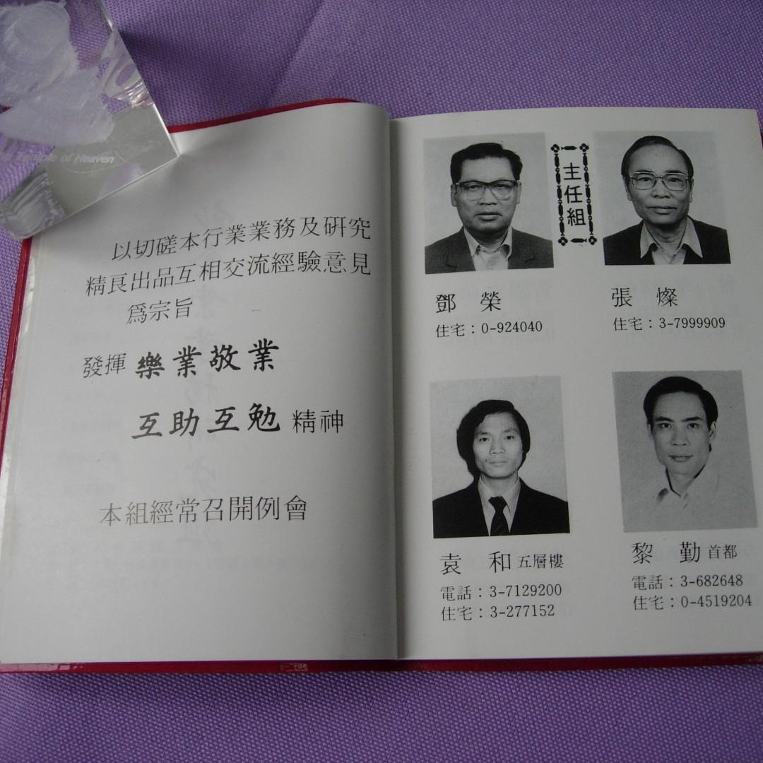 70-80年代 香港飲食業 組員通訊網