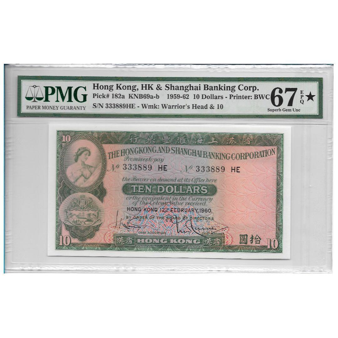 ⭐️⭐️匯豐銀行 1960 $10 333889HE PMG 67 EPQ⭐️超罕見中張紙靚號星標冠軍分