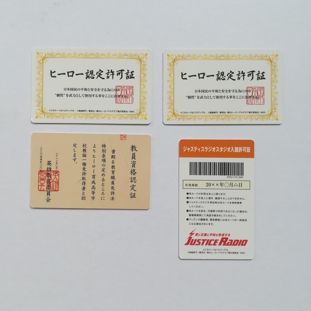 My Hero Academia - Shinrin Kamui / Present Mic / All Might / Present Mic (Pass card) - Variety Card