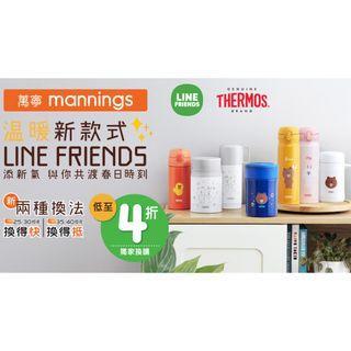 35個 萬寧 印花 Mannings Stamps (LINE FRIENDS X Thermos產品/ Finlayson 毛巾套裝)