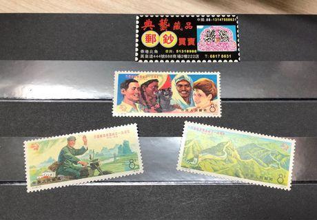 中國1974年首套J1紀念郵票萬國郵盟全品全套