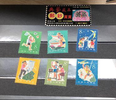 70年代邮票中國從小愛科學全品全套