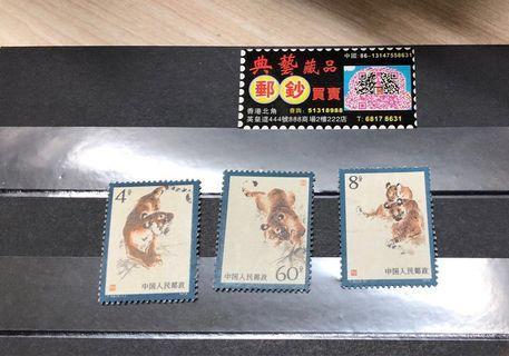 中國1979年東北虎郵票全品全套