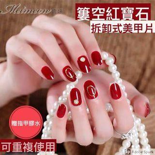 🚚 【全館12H出貨】鏤空紅寶石美甲貼片成品美甲片法式假指甲新娘婚紗照孕婦穿戴美甲