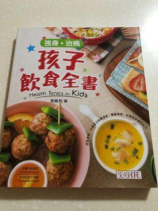 孩子飲食全書