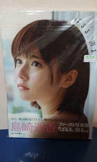 🚚 Japanese photobook: AKB48・島崎遥香ファースト写真集『ぱるる、困る。』#EndGameYourExcess