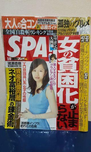 🚚 Japanese magazine: SPA! 2015年 5/19号