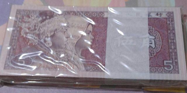 人民幣1980年伍角(連號100張)送膠盒壹個