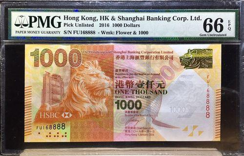 2016 匯豐銀行 1000 FU 168888 66EPQ 字冠FU 富