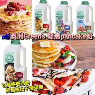 預訂❤4月19號截單🌷六月中到貨❤🇦🇺澳洲Green's簡易pancake粉  📌網上售價$38@2件以上$34@ 19/4截單,6月中旬到貨