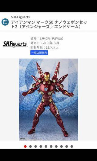 賣訂單SHF 復仇者聯盟4。endgame mark 50 鋼鐵俠mk 50 not mafex not hasbro not hottoys not figma