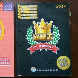 通識王 2017