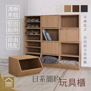 日式簡約玩具櫃 可堆疊組合櫃 木紋收納櫃DIY組裝電視櫃鞋櫃書櫃置物櫃傢俱 四種款式可選【ZI0516】《約翰家庭百貨