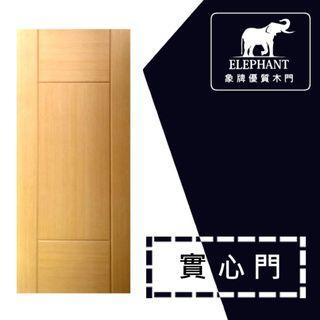 力新木業 - NS2011 簡約線條款 實心大門