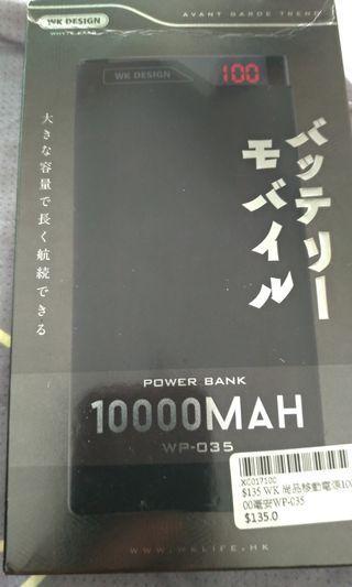 wk 流動power Bank