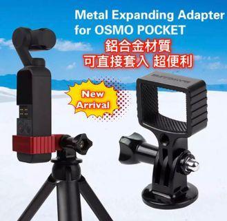 Sunnylife大疆DJI 口袋相機 金屬轉接頭 可直接崁入 延展配件 可與模組套件共用
