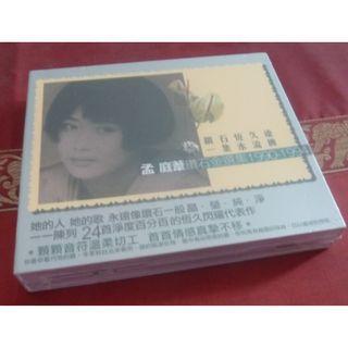 New Sealed 孟庭葦 孟庭苇 Meng Ting wei tingwei 钻石金选集 2 cds vintage retro classics album