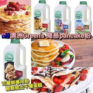 澳洲🇦🇺Green's簡易pancake粉