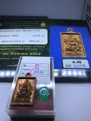 LP Ruay Phra Phrom Competition 3rd price 🥉🥉🥉