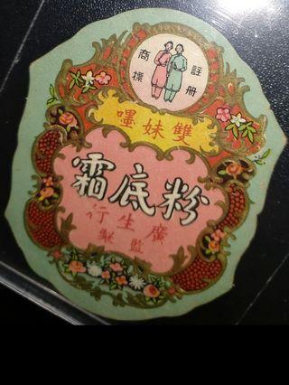 早期雙妹嚜粉底霜招纸(廣生行監製)卷,票,飛,圈,卡,咭