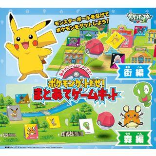 (Limited + Exclusive) KFC x Pokemon - Special Games Kits