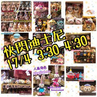 [HLD代購] 香港迪士尼樂園 收單/報價 Duffy ShellieMay StellaLou Mickey