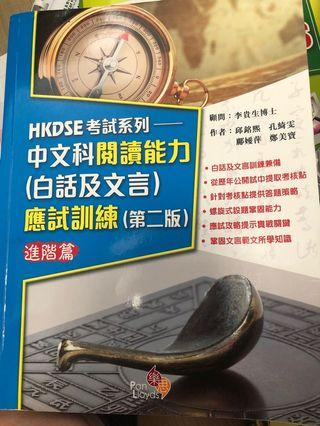 HKDSE 中文練習 難 有用 淨係做左幾版