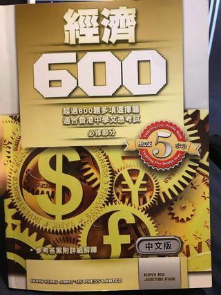 經濟600 多項選擇題 dse Joint-Us